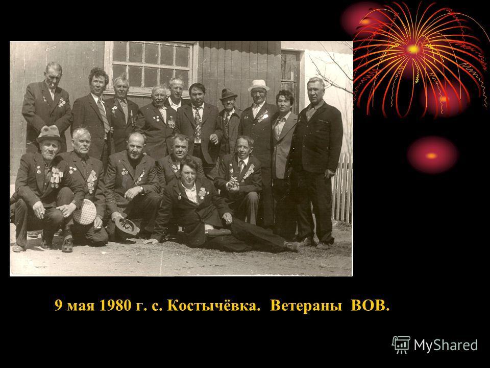 9 мая 1980 г. с. Костычёвка. Ветераны ВОВ.