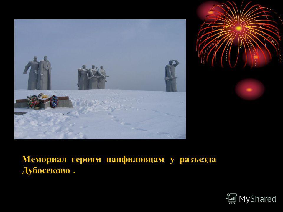 Мемориал героям панфиловцам у разъезда Дубосеково.