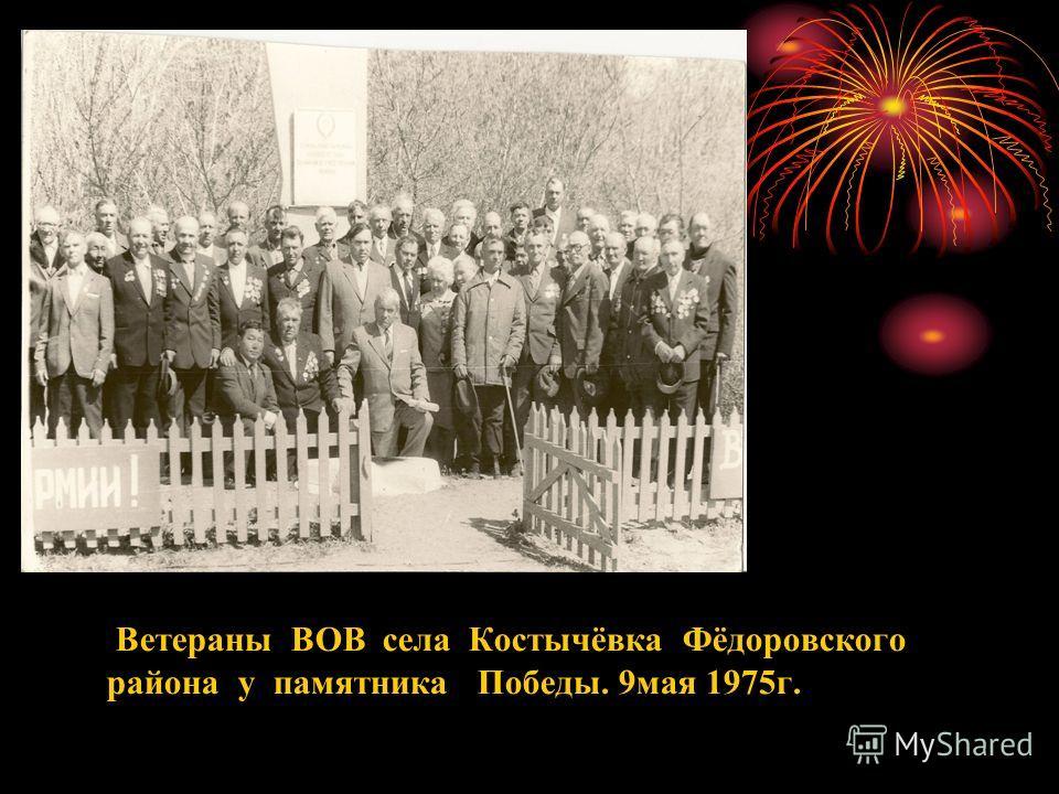 Ветераны ВОВ села Костычёвка Фёдоровского района у памятника Победы. 9мая 1975г.