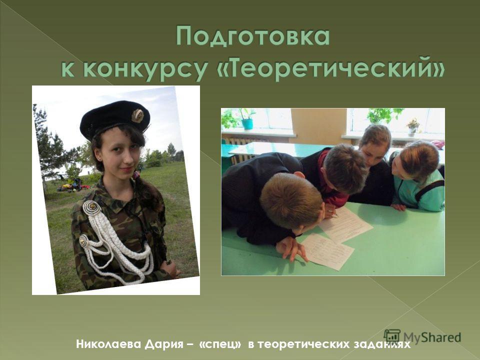 Николаева Дария – «спец» в теоретических заданиях