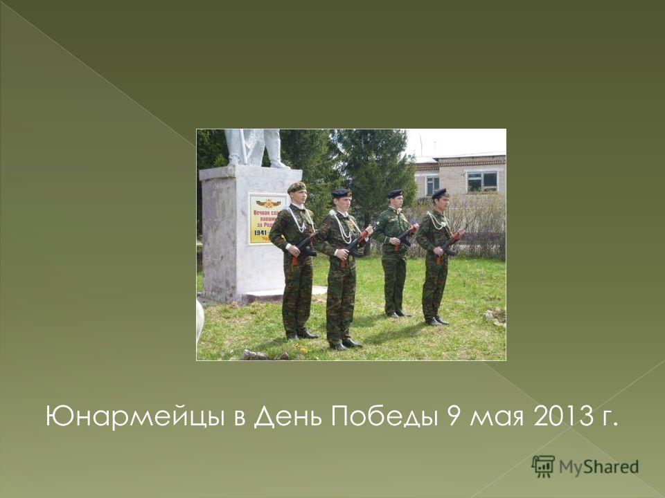 Юнармейцы в День Победы 9 мая 2013 г.