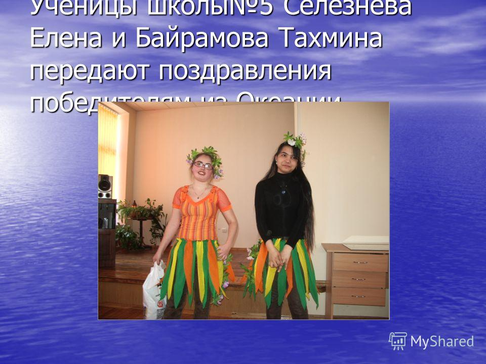 Ученицы школы5 Селезнева Елена и Байрамова Тахмина передают поздравления победителям из Океании