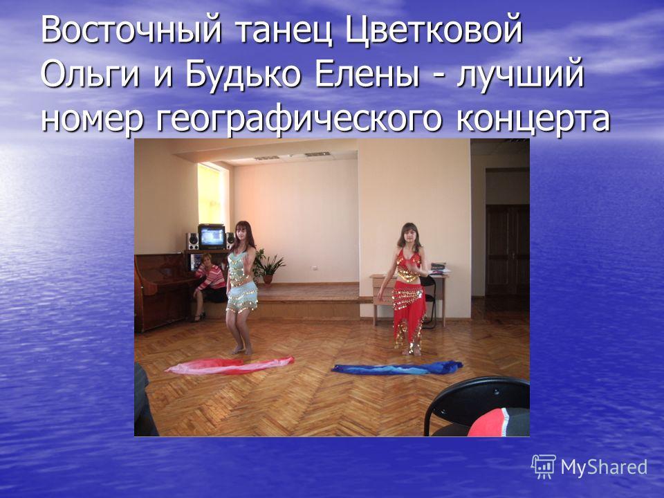 Восточный танец Цветковой Ольги и Будько Елены - лучший номер географического концерта