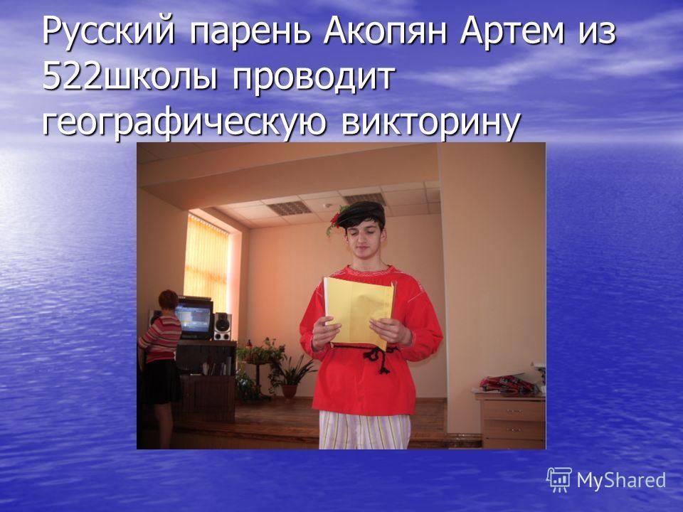 Русский парень Акопян Артем из 522школы проводит географическую викторину