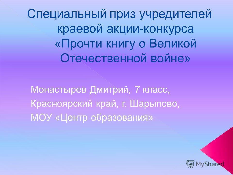 Монастырев Дмитрий, 7 класс, Красноярский край, г. Шарыпово, МОУ «Центр образования»