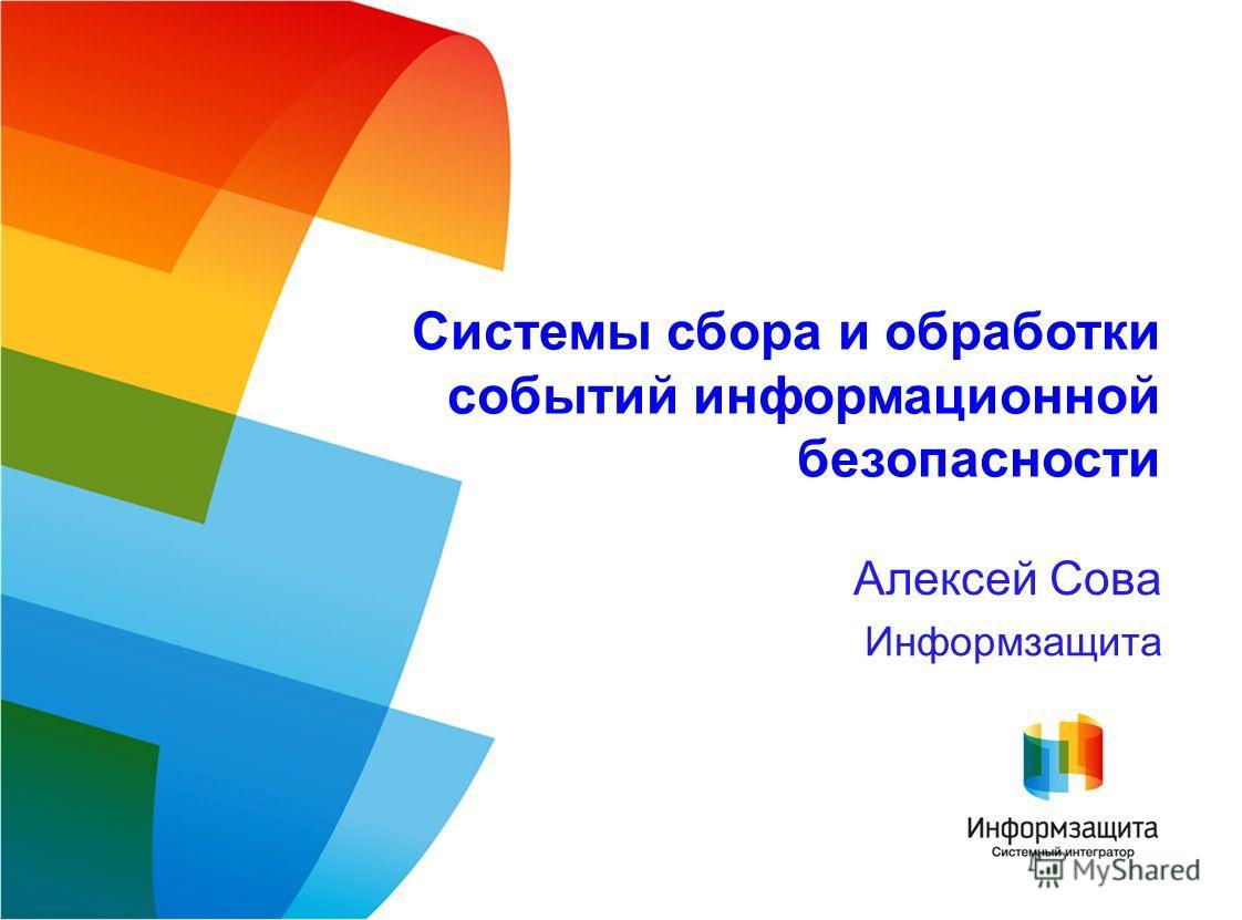 Алексей Сова Информзащита Системы сбора и обработки событий информационной безопасности