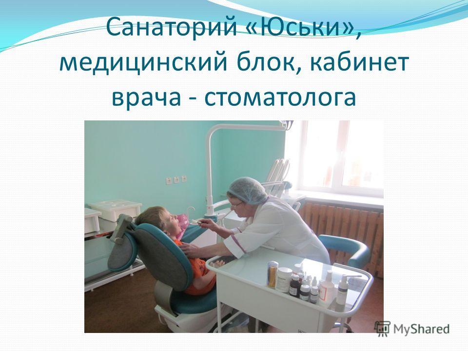 Санаторий «Юськи», медицинский блок, кабинет врача - стоматолога