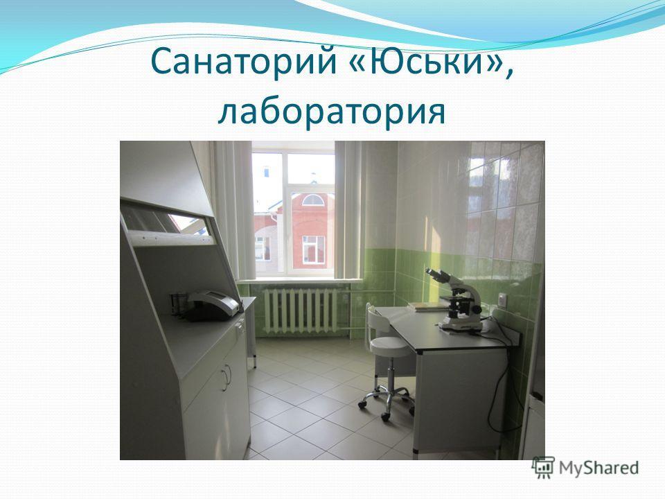 Санаторий «Юськи», лаборатория