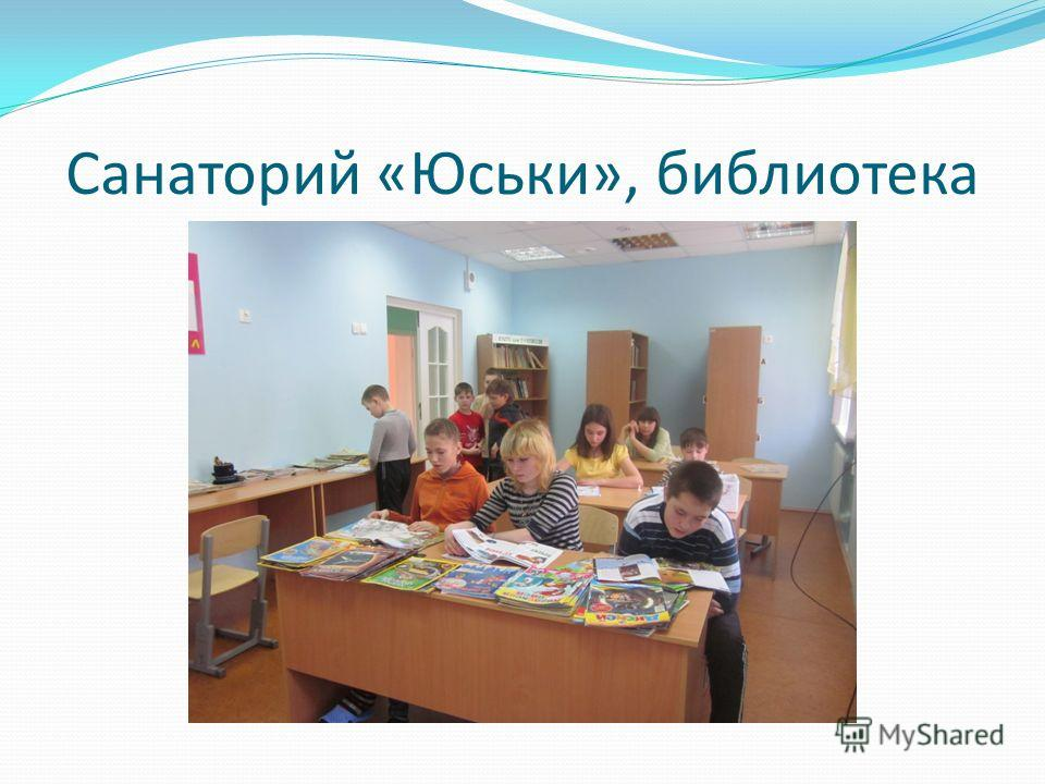 Санаторий «Юськи», библиотека