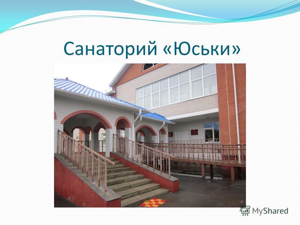 Санаторий «Юськи»
