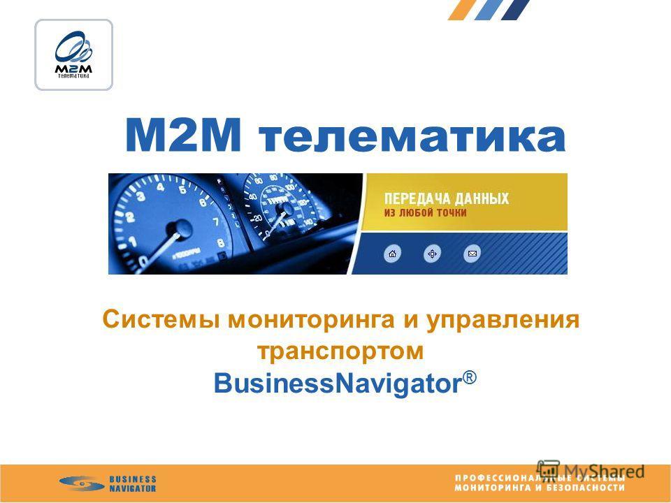 М2М телематика Системы мониторинга и управления транспортом BusinessNavigator ®