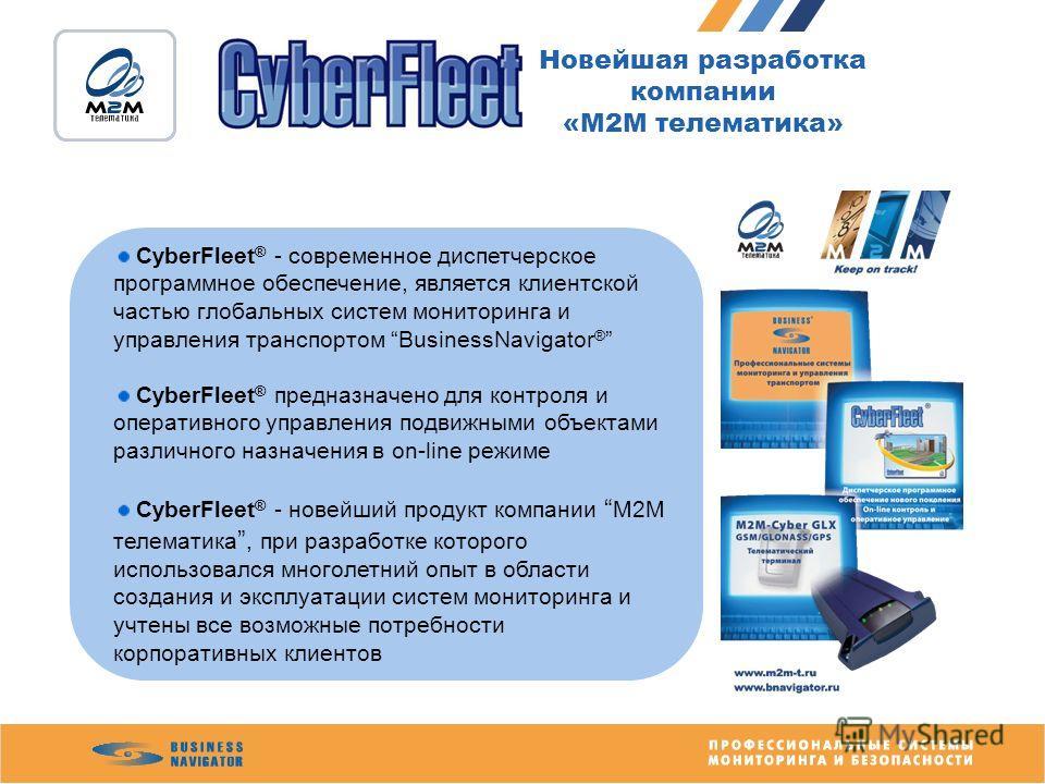 CyberFleet ® - современное диспетчерское программное обеспечение, является клиентской частью глобальных систем мониторинга и управления транспортом BusinessNavigator ® CyberFleet ® предназначено для контроля и оперативного управления подвижными объек