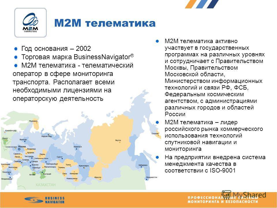 М2М телематика М2М телематика активно участвует в государственных программах на различных уровнях и сотрудничает с Правительством Москвы, Правительством Московской области, Министерством информационных технологий и связи РФ, ФСБ, Федеральным космичес
