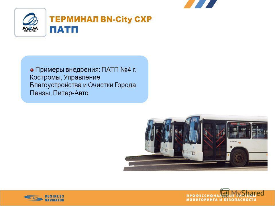 ТЕРМИНАЛ BN-City CXP ПАТП Примеры внедрения: ПАТП 4 г. Костромы, Управление Благоустройства и Очистки Города Пензы, Питер-Авто