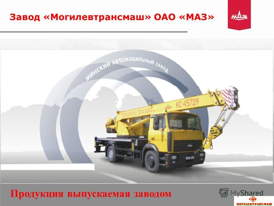 Завод «Могилевтрансмаш» ОАО «МАЗ» Продукция выпускаемая заводом