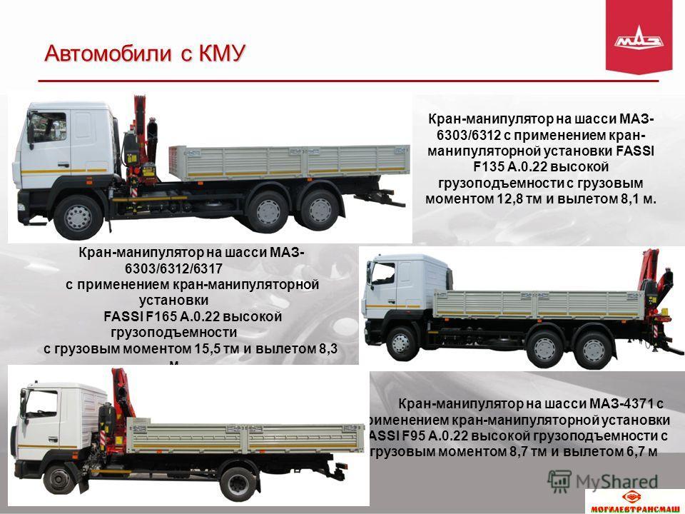 Автомобили с КМУ Кран-манипулятор на шасси МАЗ- 6303/6312 с применением кран- манипуляторной установки FASSI F135 A.0.22 высокой грузоподъемности с грузовым моментом 12,8 тм и вылетом 8,1 м. Кран-манипулятор на шасси МАЗ- 6303/6312/6317 с применением