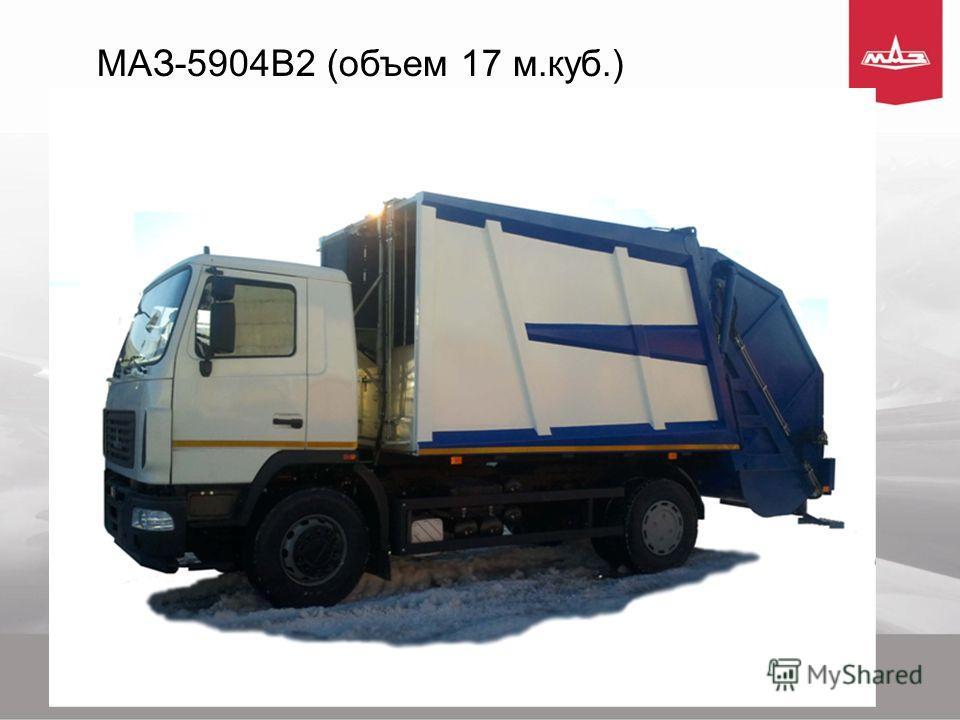 МАЗ-5904В2 (объем 17 м.куб.)