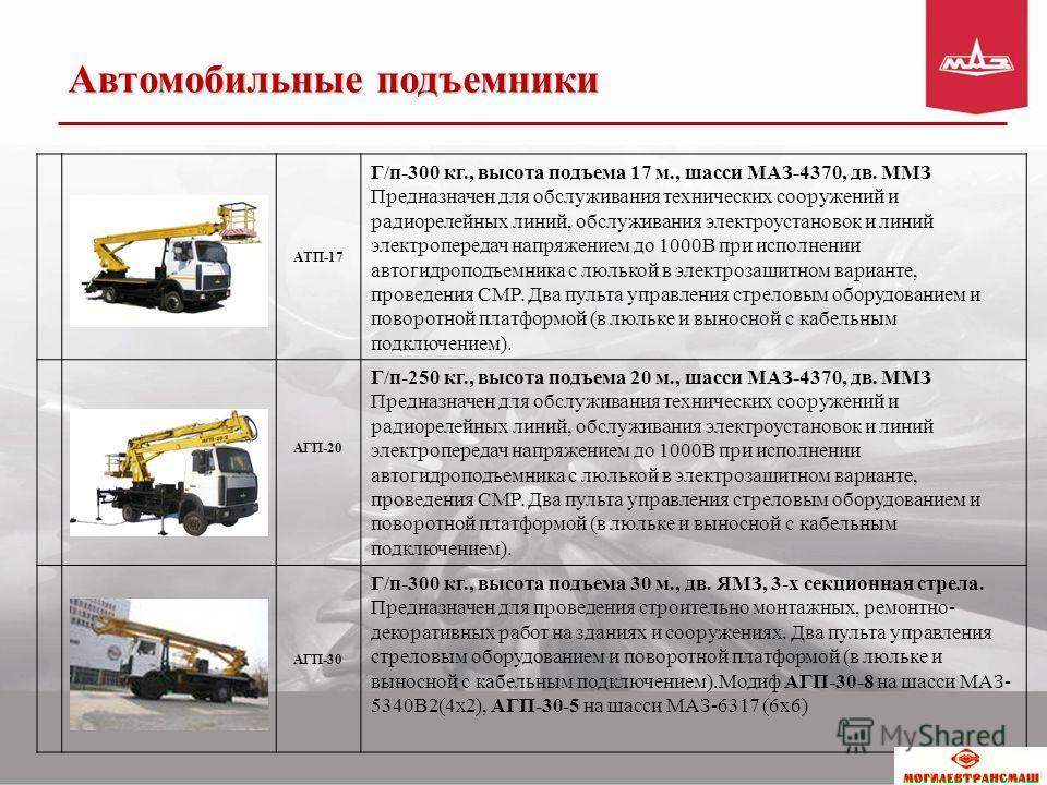 АТП-17 Г/п-300 кг., высота подъема 17 м., шасси МАЗ-4370, дв. ММЗ Предназначен для обслуживания технических сооружений и радиорелейных линий, обслуживания электроустановок и линий электропередач напряжением до 1000В при исполнении автогидроподъемника