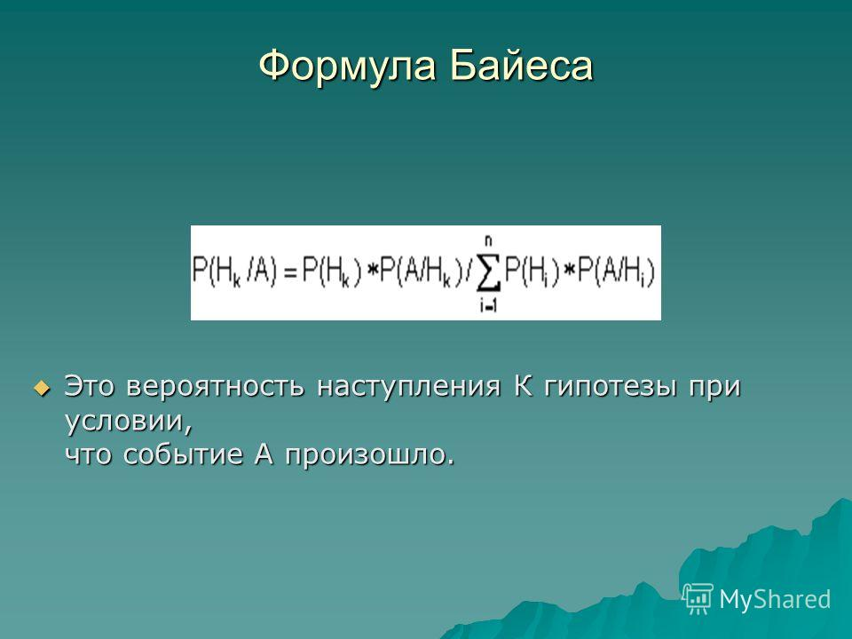Формула Байеса Это вероятность наступления К гипотезы при условии, что событие А произошло. Это вероятность наступления К гипотезы при условии, что событие А произошло.