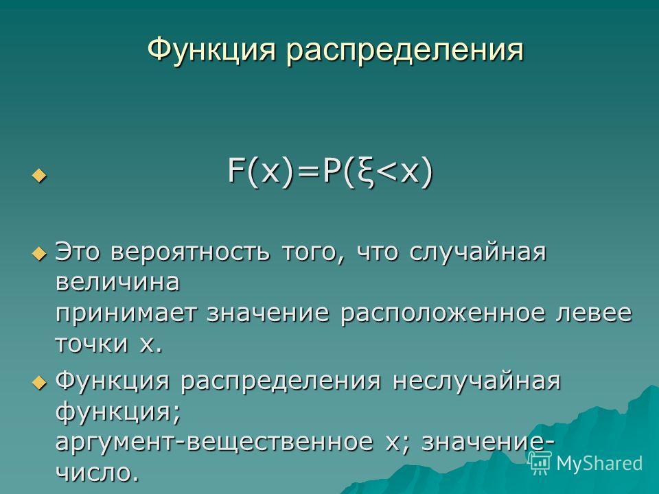 Функция распределения F(x)=P(ξ