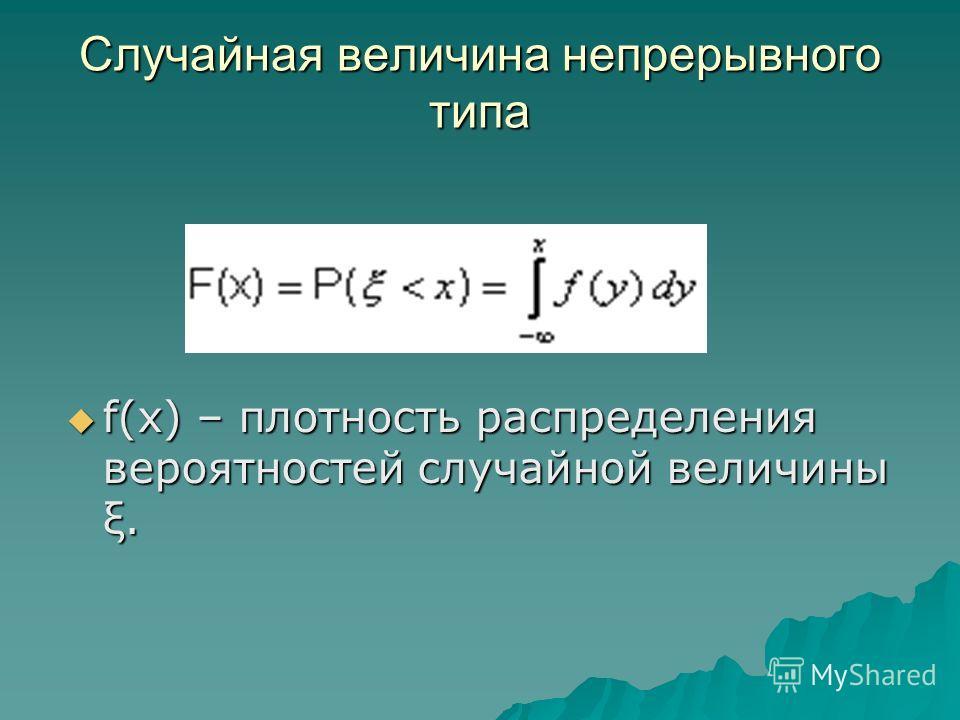Случайная величина непрерывного типа f(x) – плотность распределения вероятностей случайной величины ξ. f(x) – плотность распределения вероятностей случайной величины ξ.