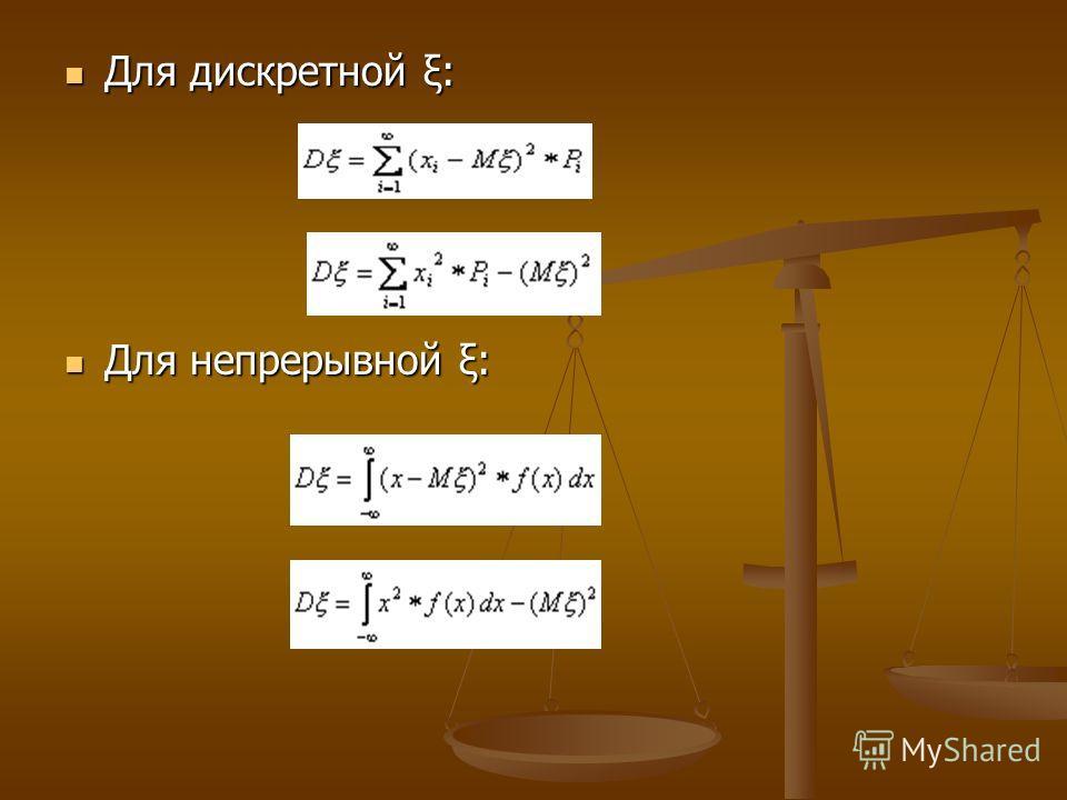 Для дискретной ξ: Для дискретной ξ: Для непрерывной ξ: Для непрерывной ξ: