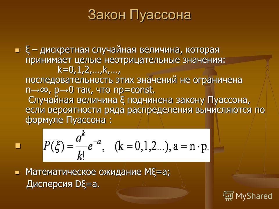 Закон Пуассона ξ – дискретная случайная величина, которая принимает целые неотрицательные значения: k=0,1,2,…,k,…, последовательность этих значений не ограничена n, p 0 так, что np=const. Случайная величина ξ подчинена закону Пуассона, если вероятнос