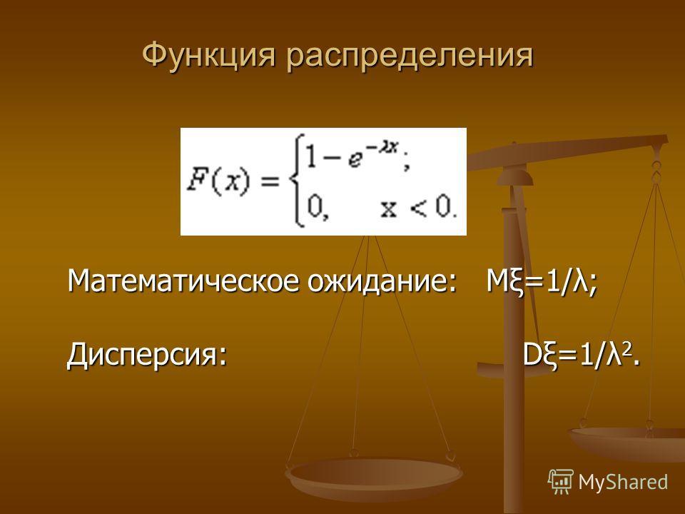 Функция распределения Математическое ожидание: Мξ=1/λ; Дисперсия: Dξ=1/λ 2.