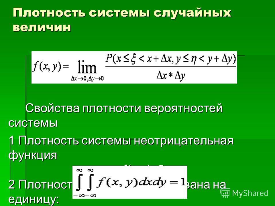 Плотность системы случайных величин Свойства плотности вероятностей системы Свойства плотности вероятностей системы 1 Плотность системы неотрицательная функция f(x,y) 0; 2 Плотность системы нормирована на единицу: