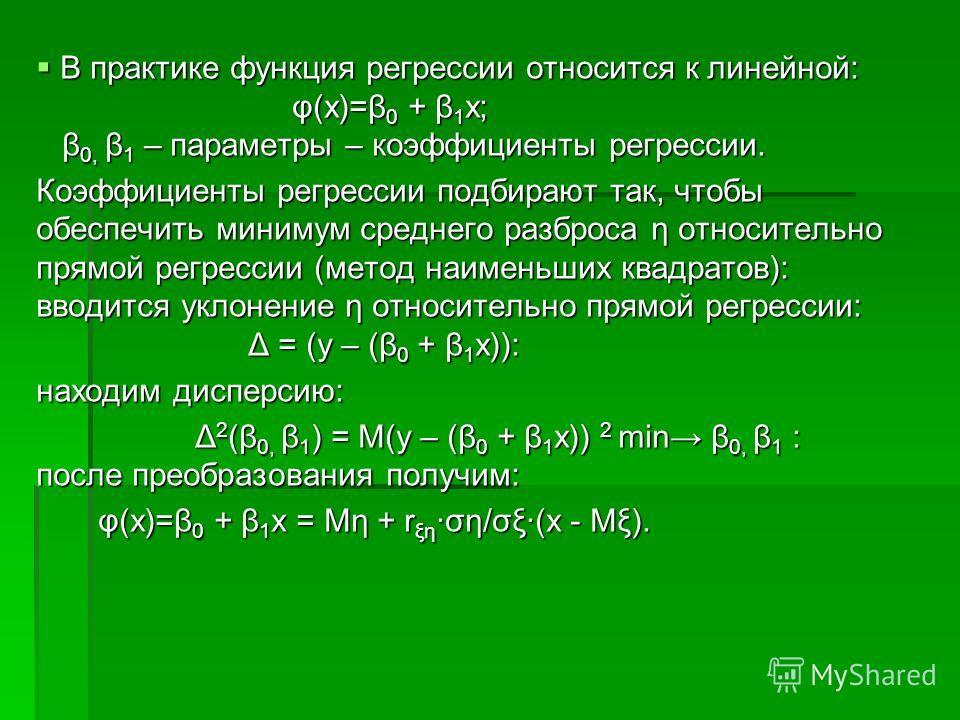 В практике функция регрессии относится к линейной: φ(х)=β 0 + β 1 х; β 0, β 1 – параметры – коэффициенты регрессии. В практике функция регрессии относится к линейной: φ(х)=β 0 + β 1 х; β 0, β 1 – параметры – коэффициенты регрессии. Коэффициенты регре