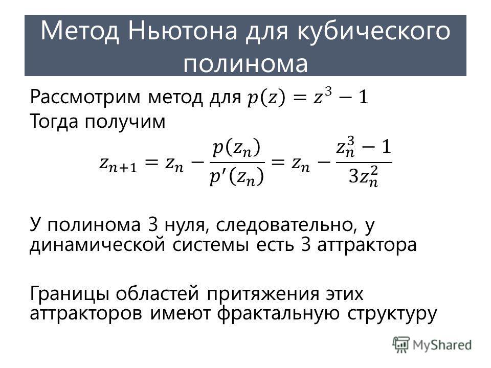 Метод Ньютона для кубического полинома