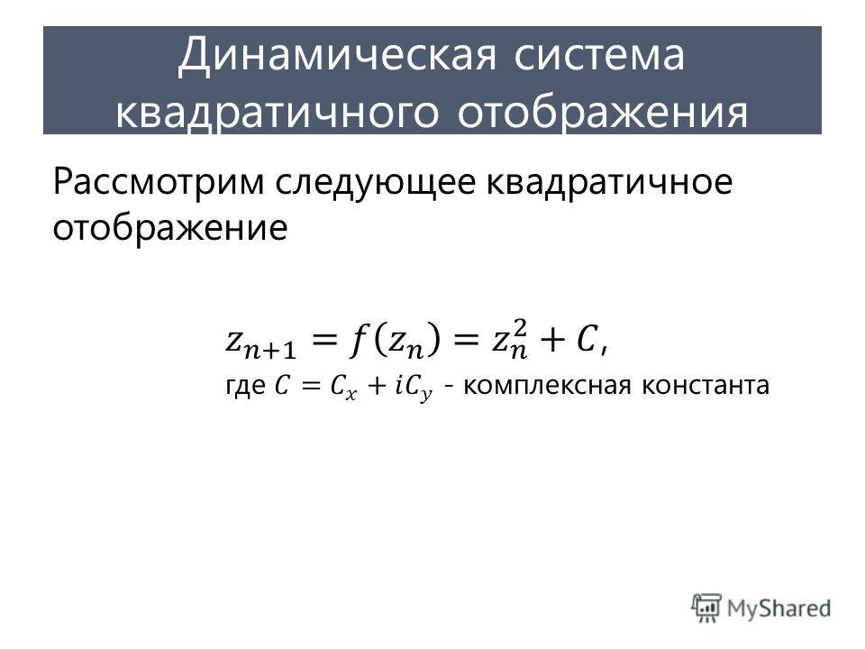 Динамическая система квадратичного отображения
