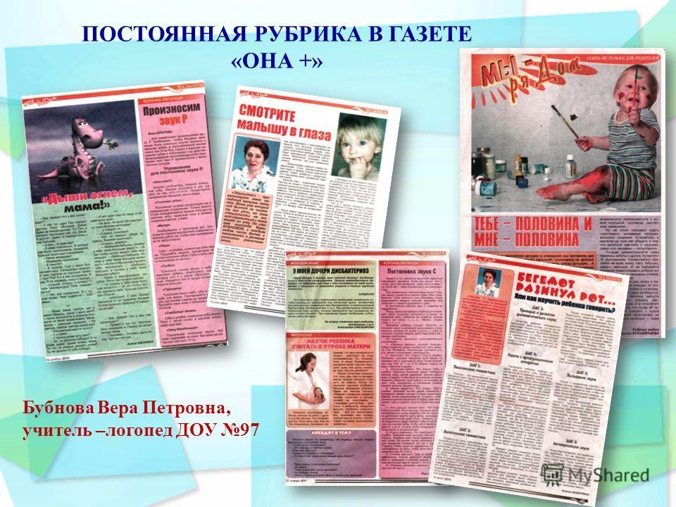 ПОСТОЯННАЯ РУБРИКА В ГАЗЕТЕ «ОНА +» Бубнова Вера Петровна, учитель –логопед ДОУ 97