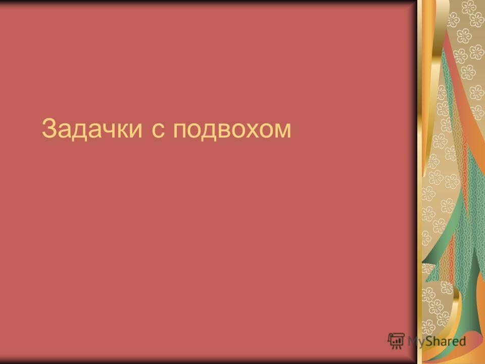 Проект по математике. Автор проекта: Ученик 6 класса Пешков Виталий