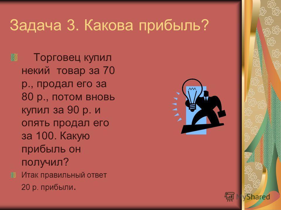 Задача 2. Бутылка с соком. Бутылка сока стоит 20 р. Сок на 18 р. дороже бутылки. Сколько стоит пустая бутылка? Итак, правильный ответ – бутылка стоит 1 р., а сок – 19 р.