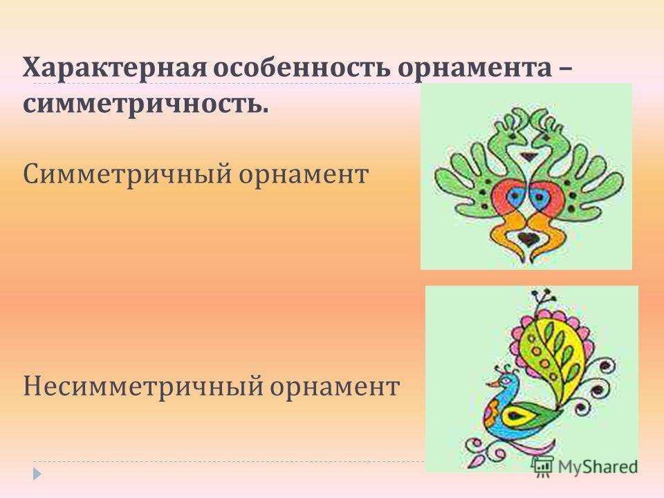 Характерная особенность орнамента – симметричность. Симметричный орнамент Несимметричный орнамент