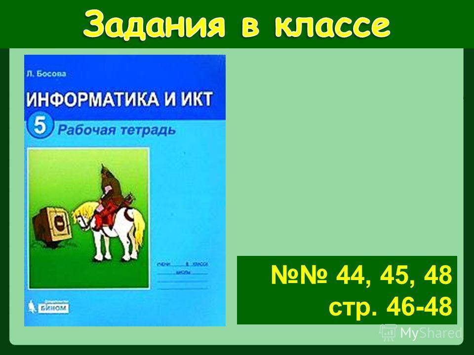 44, 45, 48 стр. 46-48