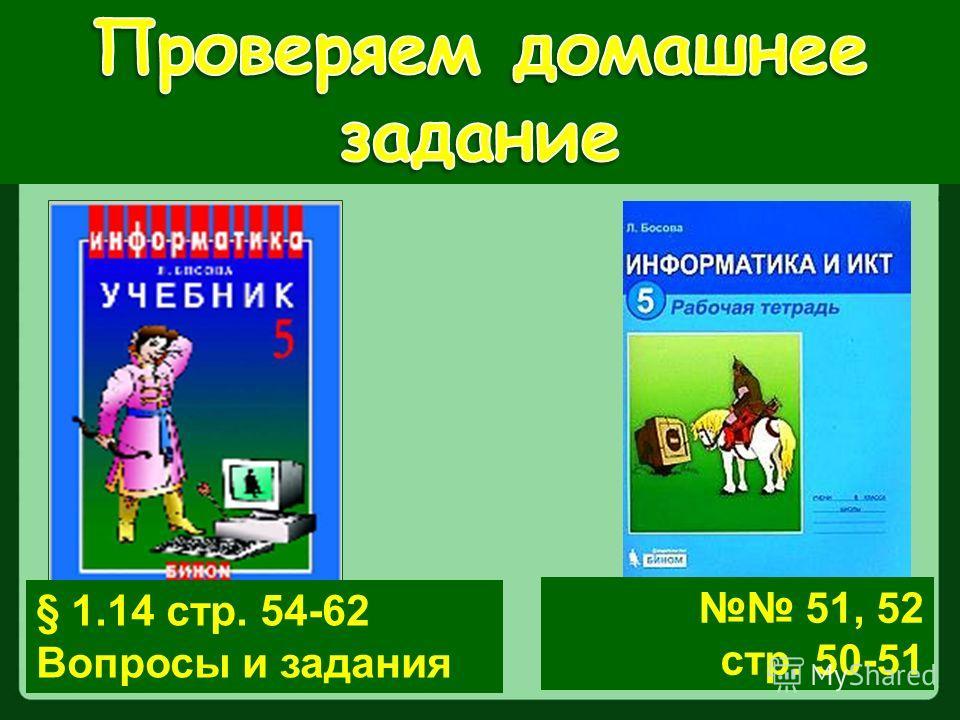 § 1.14 стр. 54-62 Вопросы и задания 51, 52 стр. 50-51