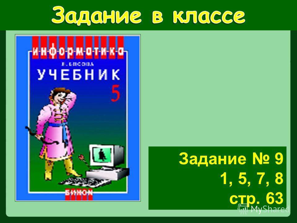 Задание 9 1, 5, 7, 8 стр. 63