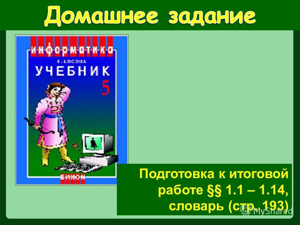 Подготовка к итоговой работе §§ 1.1 – 1.14, словарь (стр. 193)