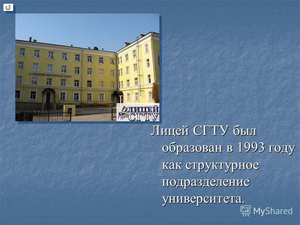 Лицей СГТУ был образован в 1993 году как структурное подразделение университета.