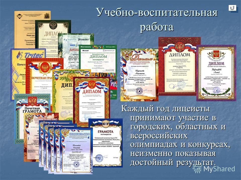 Каждый год лицеисты принимают участие в городских, областных и всероссийских олимпиадах и конкурсах, неизменно показывая достойный результат. Учебно-воспитательная работа