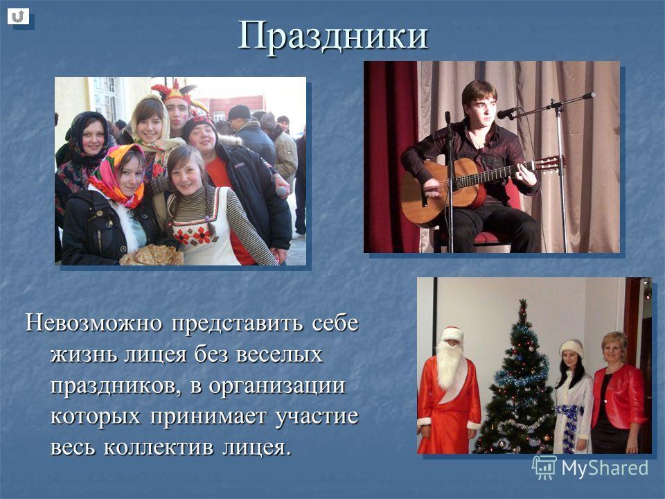 Праздники Невозможно представить себе жизнь лицея без веселых праздников, в организации которых принимает участие весь коллектив лицея.