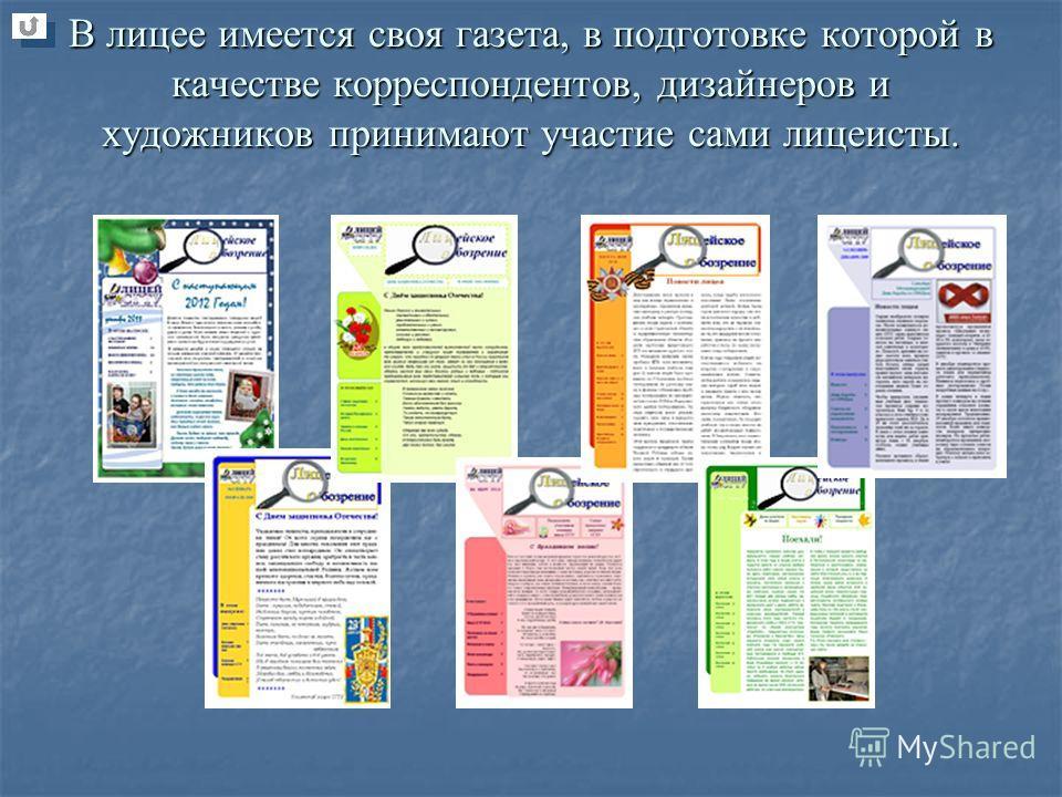 В лицее имеется своя газета, в подготовке которой в качестве корреспондентов, дизайнеров и художников принимают участие сами лицеисты.