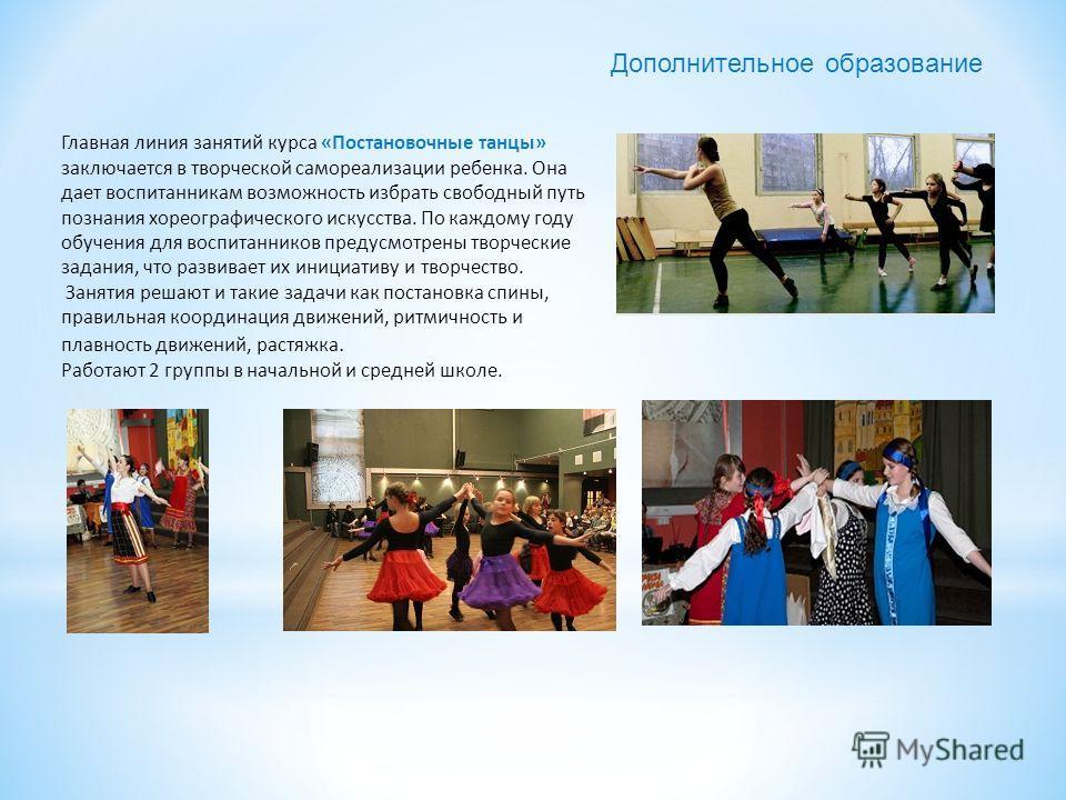 Главная линия занятий курса «Постановочные танцы» заключается в творческой самореализации ребенка. Она дает воспитанникам возможность избрать свободный путь познания хореографического искусства. По каждому году обучения для воспитанников предусмотрен