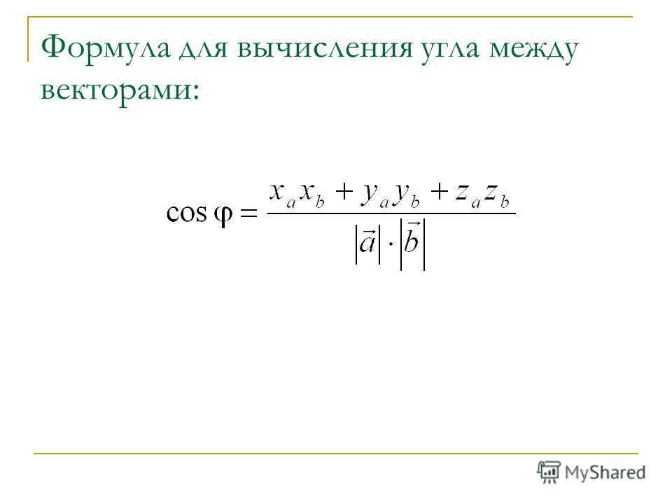 Формула для вычисления угла между векторами: