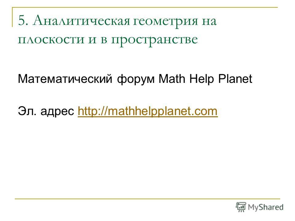 5. Аналитическая геометрия на плоскости и в пространстве Математический форум Math Help Planet Эл. адрес http://mathhelpplanet.comhttp://mathhelpplanet.com