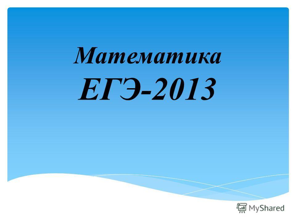 Математика ЕГЭ-2013