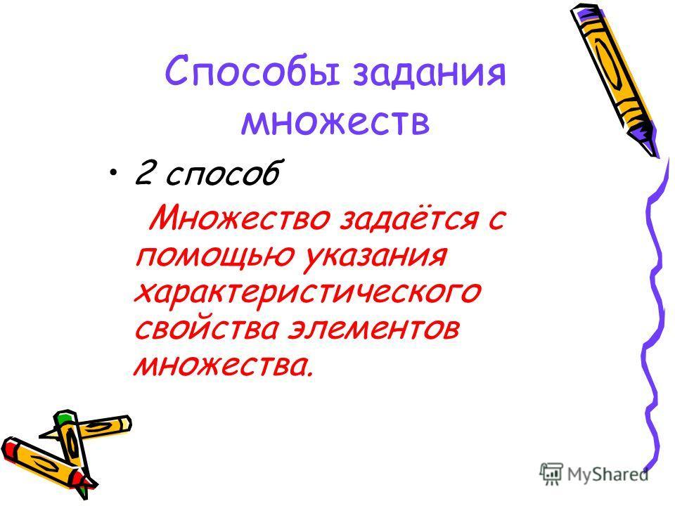 Способы задания множеств 2 способ Множество задаётся с помощью указания характеристического свойства элементов множества.