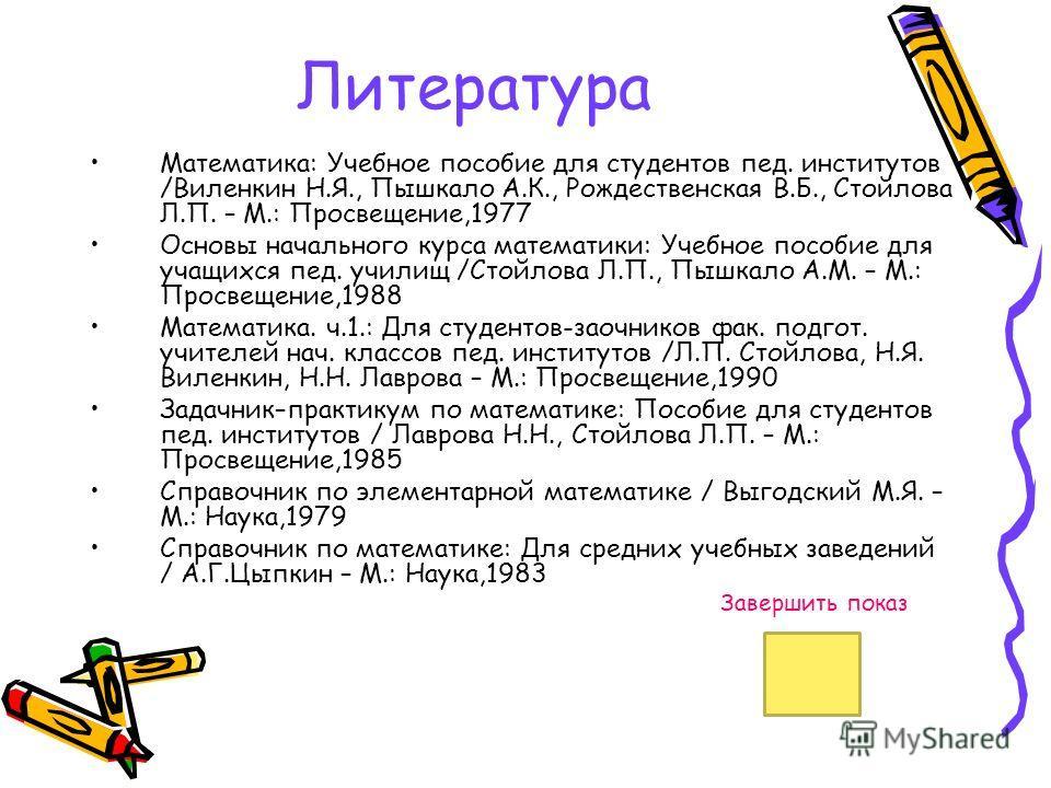 Гдз по книге основы начального курса математики
